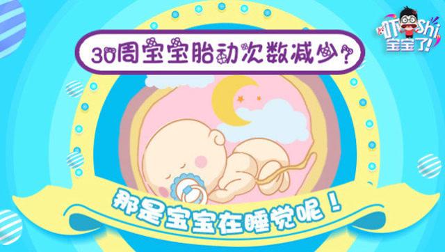 怀孕7月宝宝在干嘛