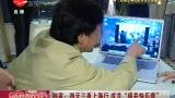 """独家:四天三夜上海行 成龙""""痛并快乐着"""""""