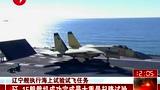 歼15首次完成最大重量挂弹航母起降试验