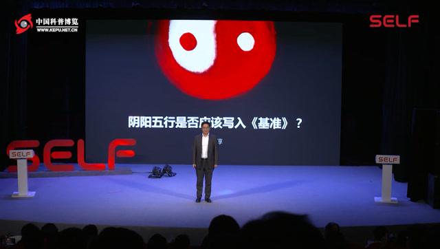 孙小淳:阴阳五行应该入《中国公民基本科学素质基准》