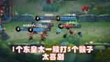 王者荣耀:5个猴子VS1个东皇太一,这是王者最绝望的时刻!