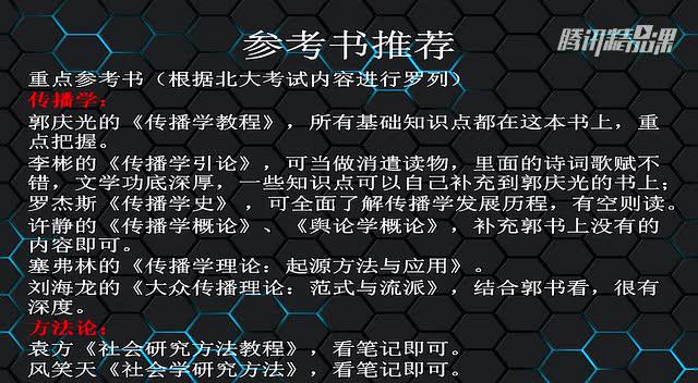 【北京大学】新闻与传播专业 MJC  334  440