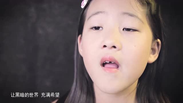 可爱小女孩翻唱《萤火虫》好听极了!