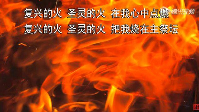 复兴的火 (赞美之泉)
