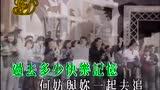 张国荣 - 风继续吹 (90 New Remix)
