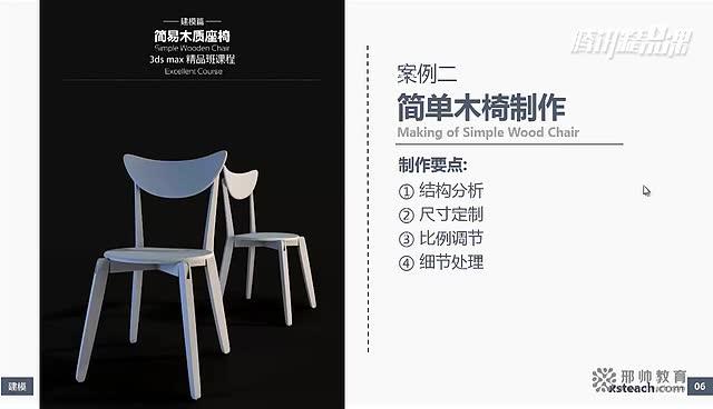 3D室内设计第二季:简单木椅建模