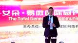 【女朵-易微国际总代交流峰会】女朵大中华区CEO—冯中华现场分享