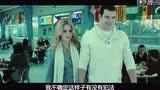 《暮色1》片段 贝拉首次与爱德华相遇