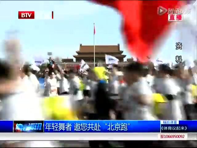 """视频:年轻舞者邀您共赴""""北京跑"""""""