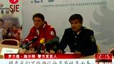 奥地利偷猎者杀3名警察逃亡 遭围捕后在家自焚