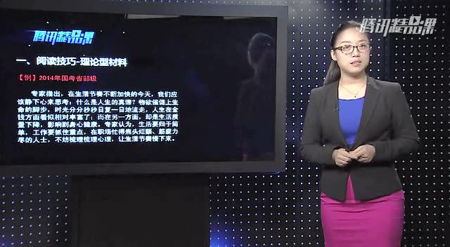 2015年国家公务员考试申论冲刺课程
