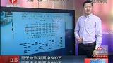 男子蘑菇街首页www.mogugong.com捡到彩票中500万