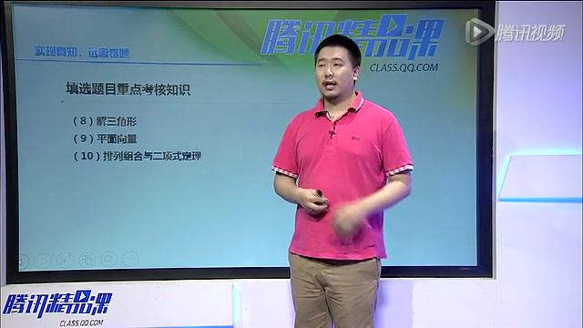 2014年北京高考数学命题趋势