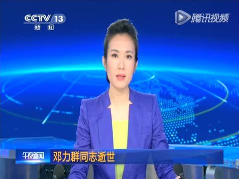 原中宣部部长邓力群逝世 享年100岁截图