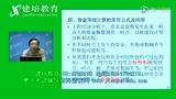注册工程师辅导 工程经济 建培教育QQ6723198
