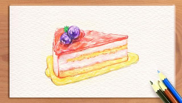 彩铅零基础入门课程:画出美味的蛋糕