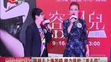 """容祖儿上海签唱 极力保护""""龙儿恋"""""""