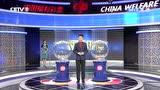 20171226《开心双色球》:中国福利彩票第2017152期开奖公告