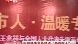 """王兆祥朱雪芹对谈""""新都市人"""""""