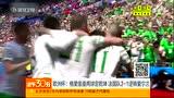 欧洲杯:格里兹曼两球定乾坤 法国队2-1逆转爱尔兰