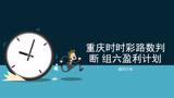 重庆时时彩路数判断 组六盈利计划