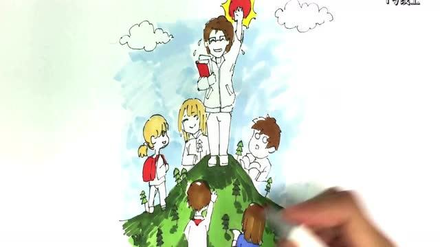 手绘教师节动画《师说》