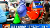 """印尼流行""""自行车的士"""" 既省钱又环保"""