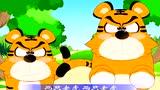 少儿歌曲 - 两支老虎 (1)