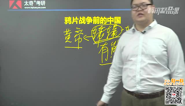 太奇2015考研政治:史纲