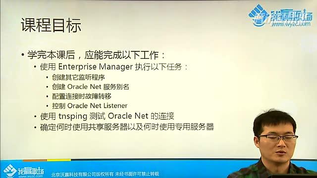 Oracle 网络管理