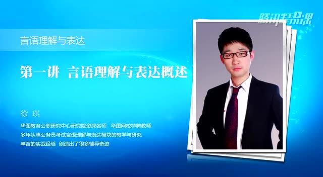 2015年辽宁省公务员考试《言语理解与表达》基础精讲班