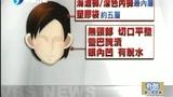 台湾厨师为骗保对亲妹妹下毒手 分尸后盐腌头颅