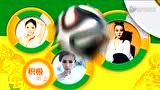 腾讯世界杯ola足球宝贝宣传视频