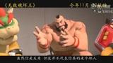 《无敌破坏王》中文版预告片2