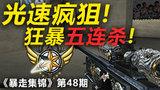 CF大神秀《穿越火线暴走集锦》第48期