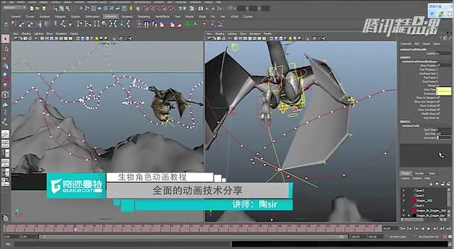 Maya飞龙角色动画教程