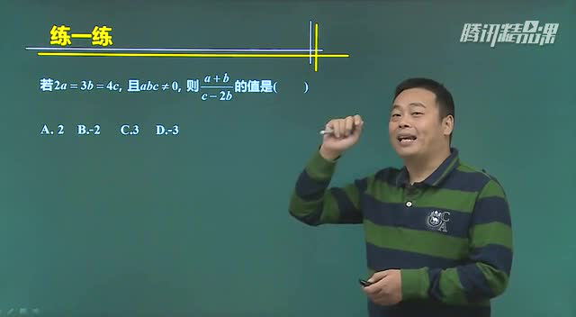 中考数学冲刺--比例的性质专题