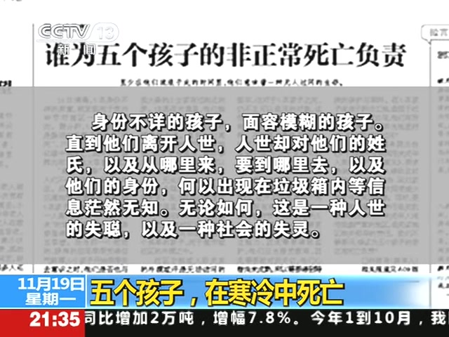 毕节五男童垃圾箱内死亡 当地媒体政府网站噤声