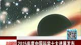 2015年度中国科学十大进展发布 160226
