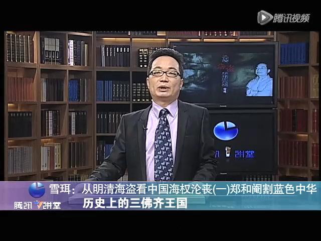 从明清海盗看中国海权沦丧