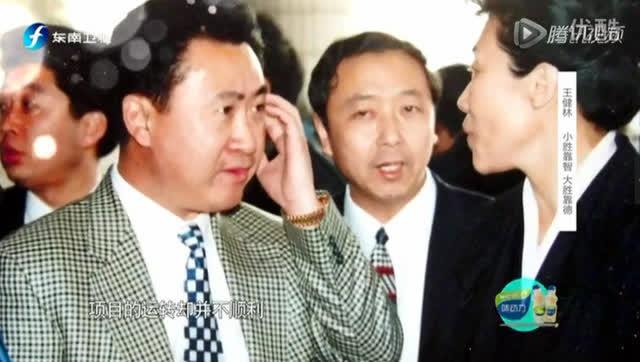 鲁豫乘坐王健林私人飞机