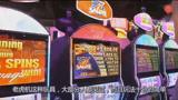 俄一小伙发现赌场老虎机漏洞,疯狂扫荡老板哭晕