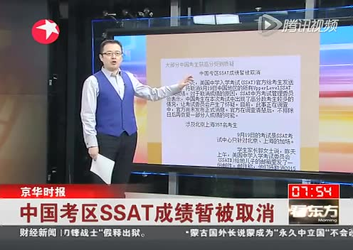 美国中学入学考试中国区成绩被取消 因高分太多截图