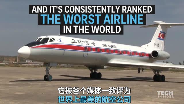 世界上最差的航空公司 朝鲜高丽航空