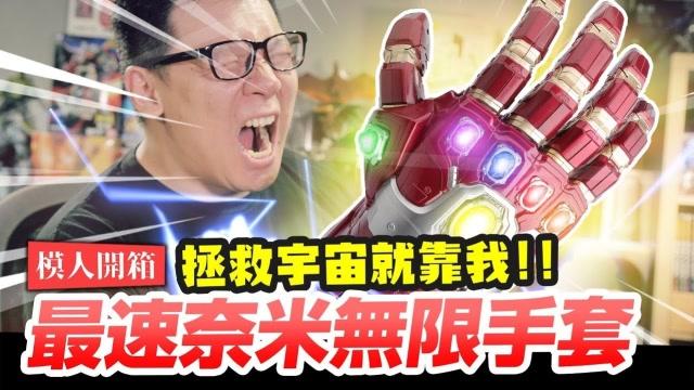 鋼鐵俠無限手套開箱,拯救宇宙就靠我了