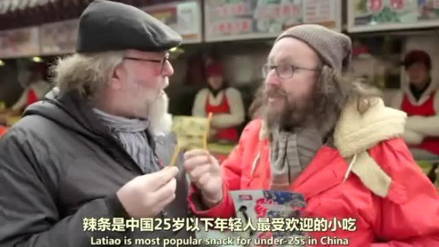 BBC:中国年轻人最爱辣条 价值500亿