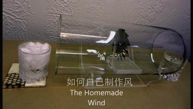 如何自己制作风,很有意思的实验!