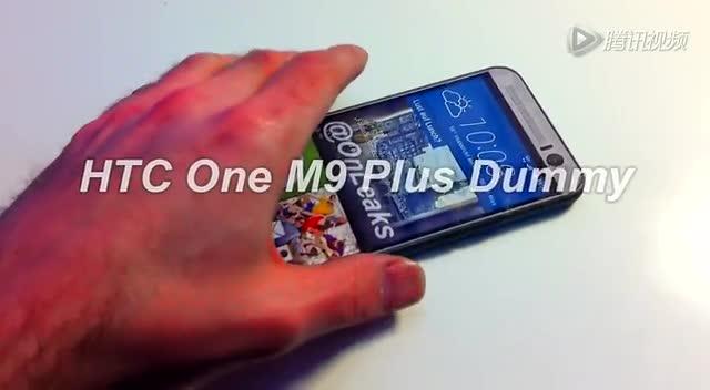 HTC One M9+真机模型上手视频曝光