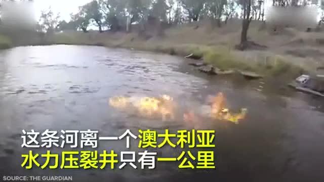实拍澳洲河水布满沼气 点燃后水面变火海