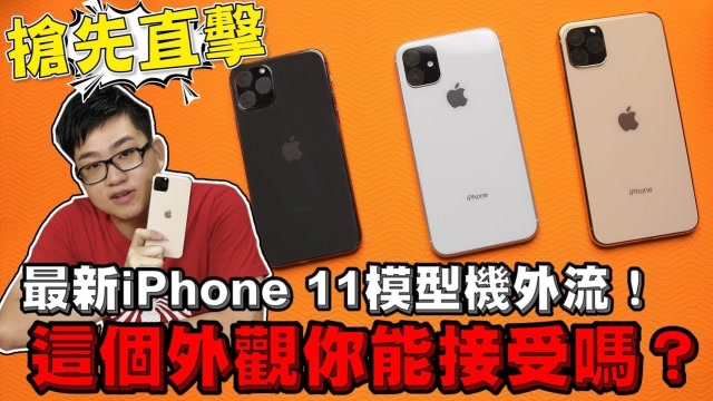 最新iPhone 11模型机曝光!这个外观你能接受吗?